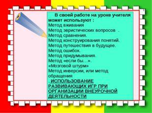 В своей работе на уроке учителя может используют : Метод вживания Метод
