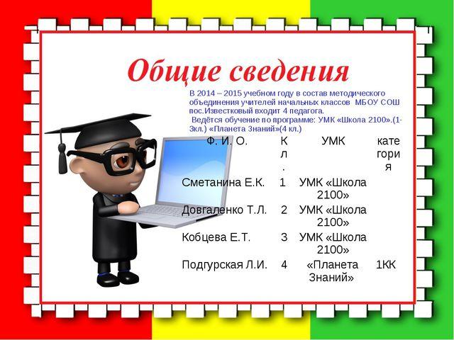 В 2014 – 2015 учебном году в состав методического объединения учителей началь...