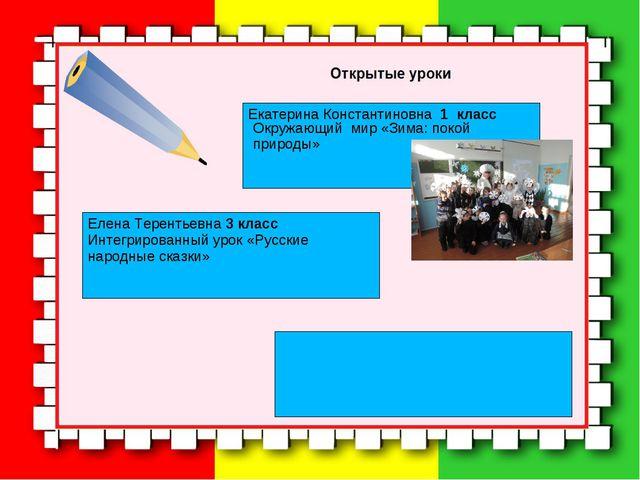 Екатерина Константиновна 1 класс Елена Терентьевна 3 класс Интегрированный у...