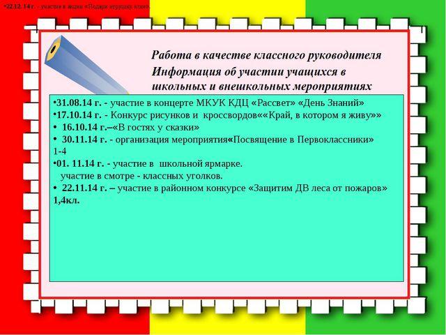 22.12. 14 г. - участие в акции «Подари игрушку ёлке». 31.08.14 г. - участие в...