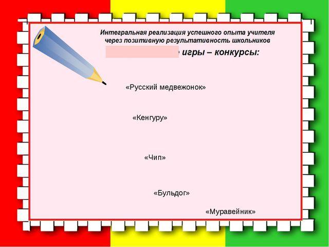 «Русский медвежонок» «Кенгуру» «Чип» «Бульдог» «Муравейник»