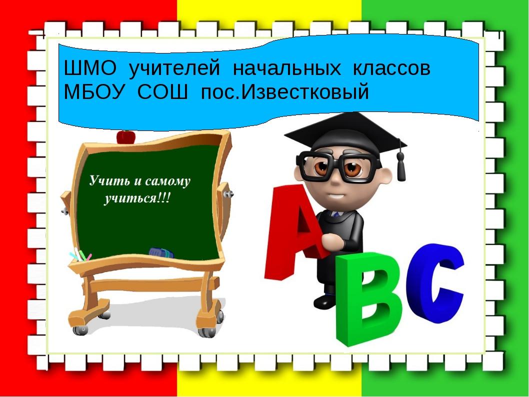 ШМО учителей начальных классов МБОУ СОШ пос.Известковый