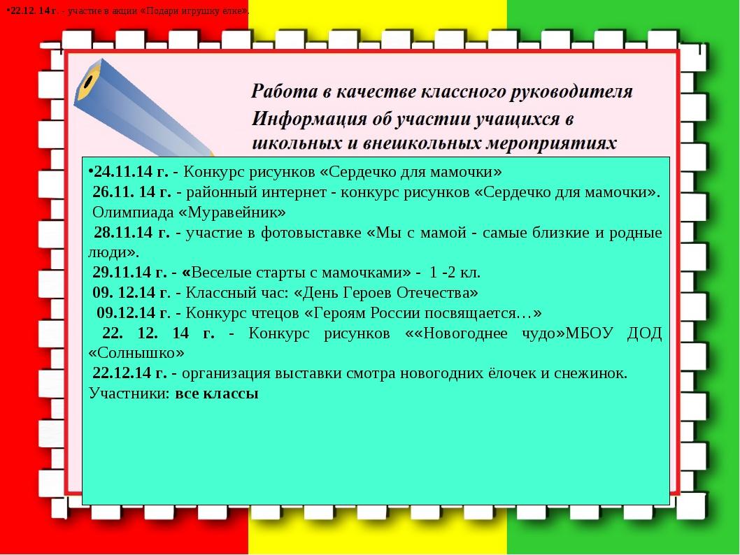 22.12. 14 г. - участие в акции «Подари игрушку ёлке». 24.11.14 г. - Конкурс р...