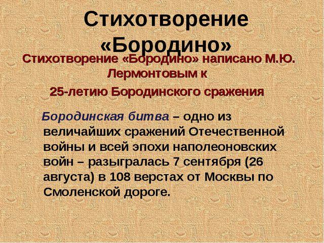 Стихотворение «Бородино» Стихотворение «Бородино» написано М.Ю. Лермонтовым к...