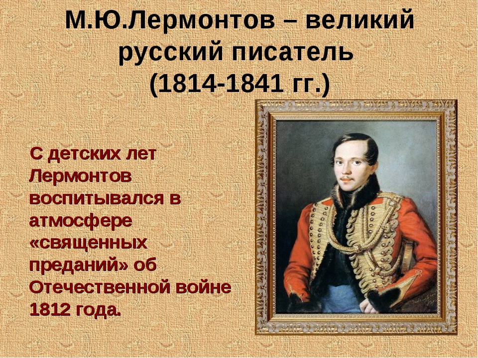 М.Ю.Лермонтов – великий русский писатель (1814-1841 гг.) С детских лет Лермон...