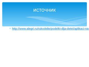http://www.alegri.ru/rukodelie/podelki-dlja-detei/aplikaci-na-temu-vesna-dlja