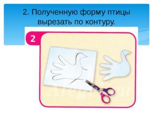 2. Полученную форму птицы вырезать по контуру.