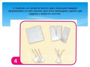 4. Вырезать из салфетки белого цвета маленький квадрат, сформировать из него