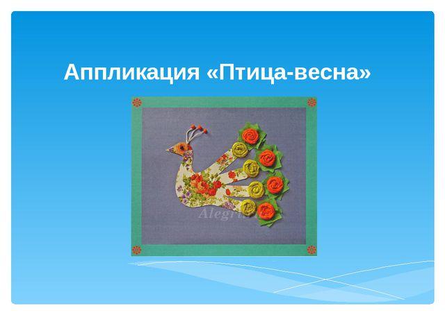Аппликация «Птица-весна»