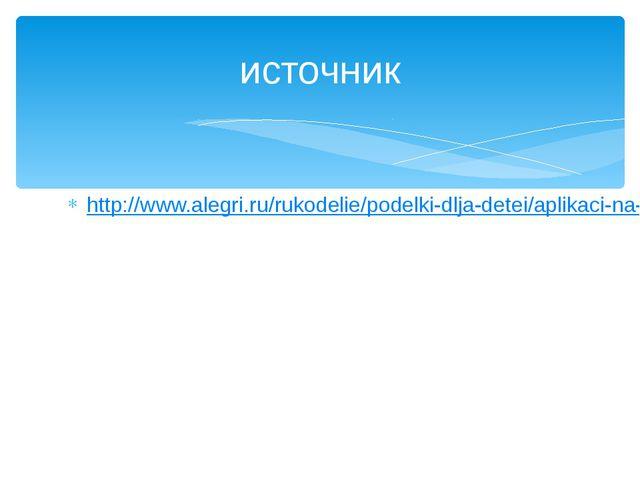 http://www.alegri.ru/rukodelie/podelki-dlja-detei/aplikaci-na-temu-vesna-dlja...