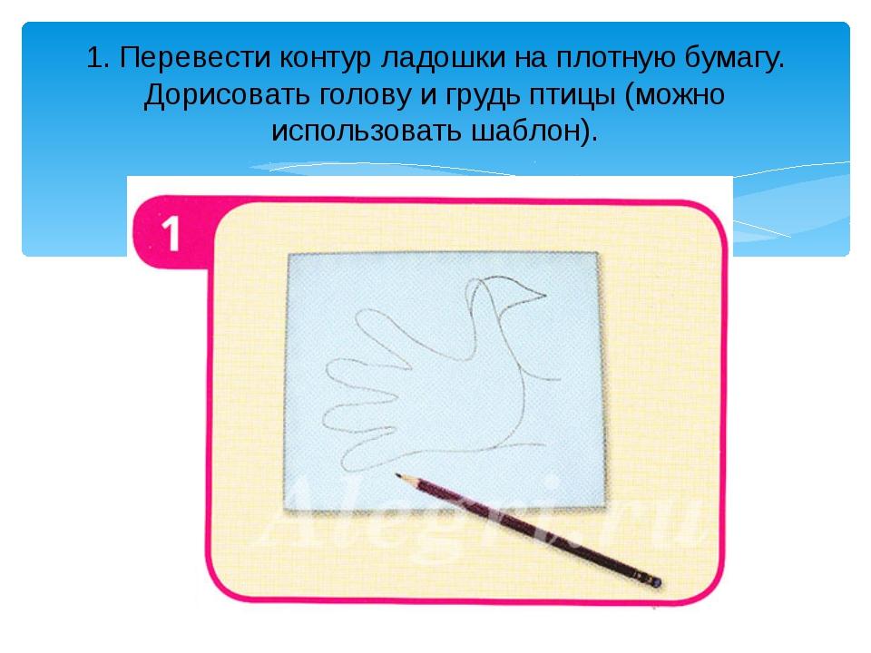 1. Перевести контур ладошки на плотную бумагу. Дорисовать голову и грудь птиц...