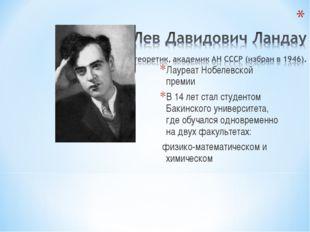 Лауреат Нобелевской премии В 14 лет стал студентом Бакинского университета, г