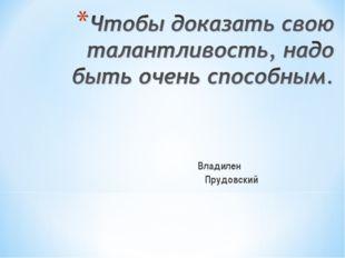 Владилен Прудовский