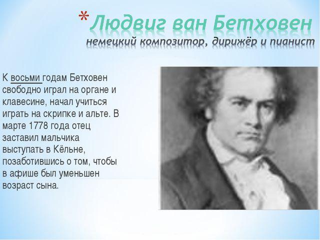 К восьми годам Бетховен свободно играл на органе и клавесине, начал учиться и...