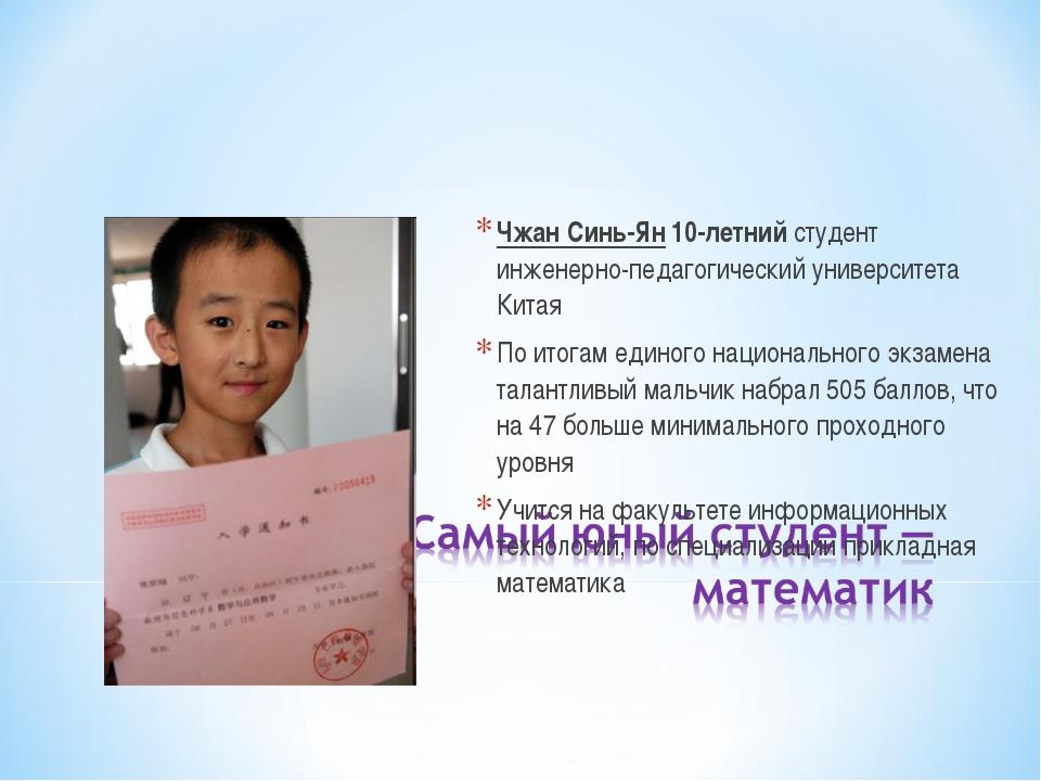 Чжан Синь-Ян 10-летний студент инженерно-педагогический университета Китая По...