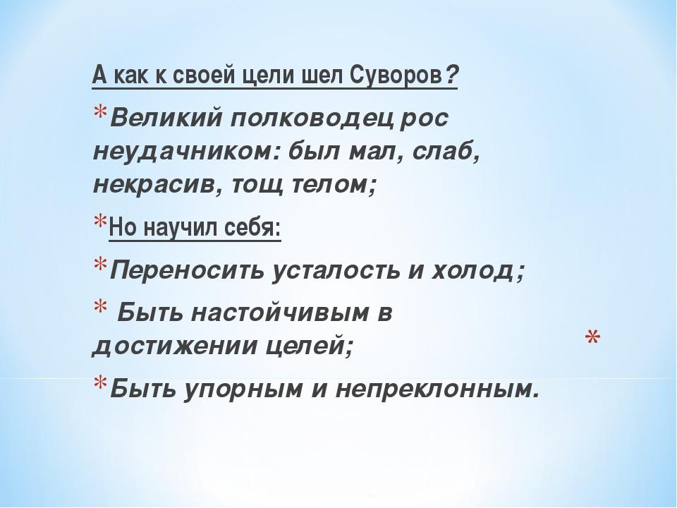 А как к своей цели шел Суворов? Великий полководец рос неудачником: был мал,...