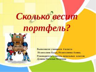 Выполнили: учащиеся 4 класса Исангалиев Булат, Исангалиева Алина. Руководите