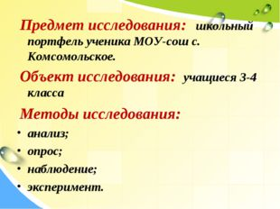 Предмет исследования: школьный портфель ученика МОУ-сош с. Комсомольское. О
