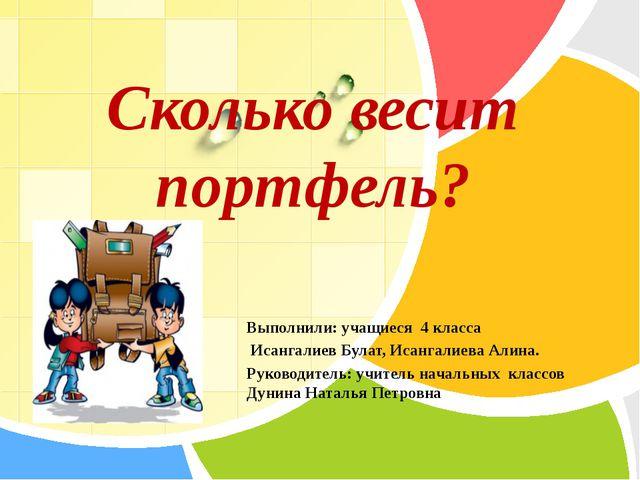 Выполнили: учащиеся 4 класса Исангалиев Булат, Исангалиева Алина. Руководите...