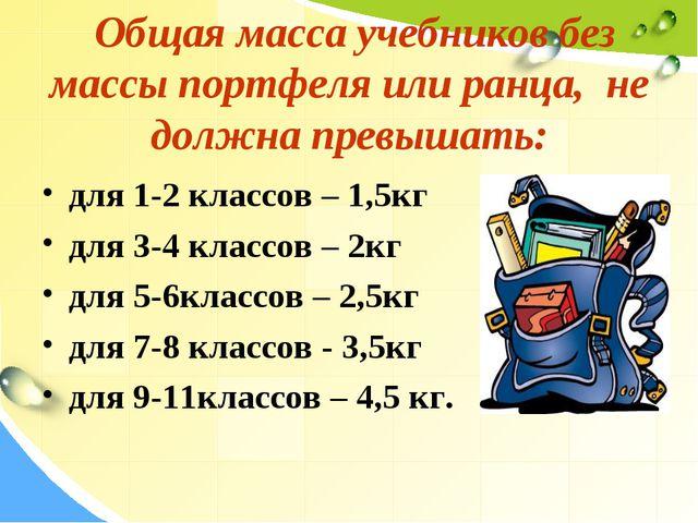 Общая масса учебников без массы портфеля или ранца, не должна превышать: для...