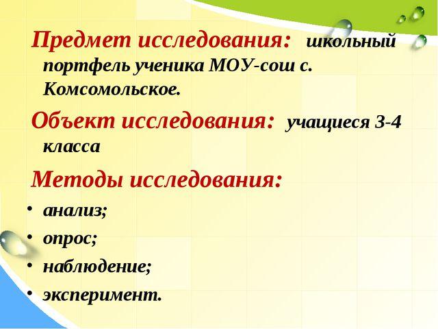 Предмет исследования: школьный портфель ученика МОУ-сош с. Комсомольское. О...