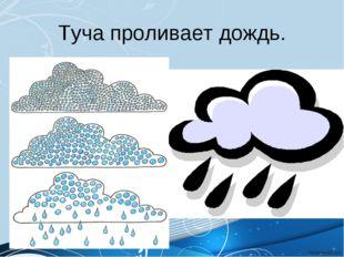 Туча проливает дождь.