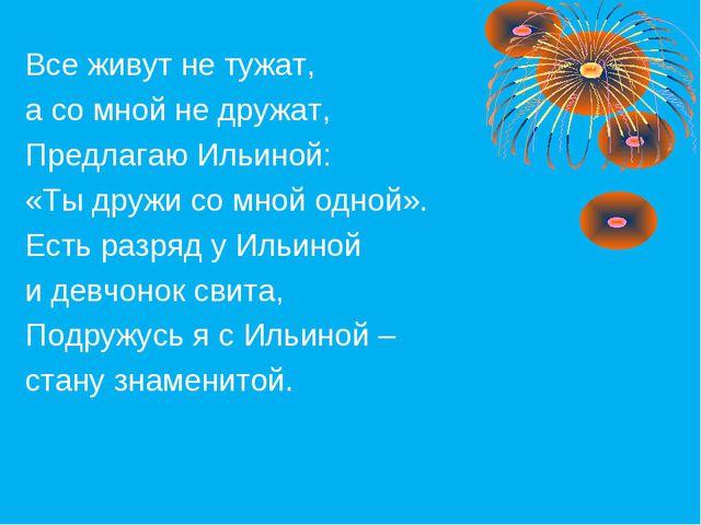 Все живут не тужат, а со мной не дружат, Предлагаю Ильиной: «Ты дружи со мной...