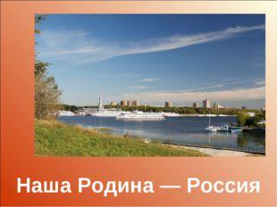 Наша Родина — Россия