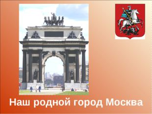 Наш родной город Москва
