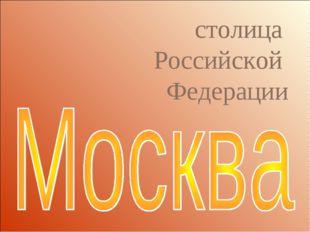 столица Российской Федерации