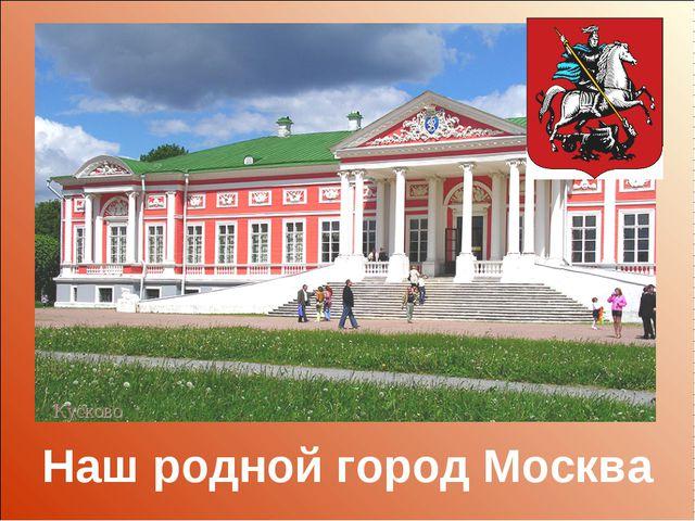 Наш родной город Москва Кусково
