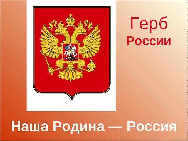 Наша Родина — Россия Герб России