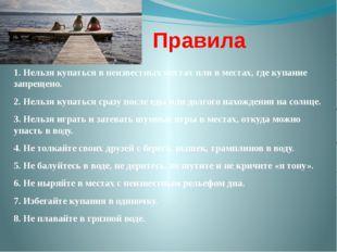 Правила 1. Нельзя купаться в неизвестных местах или в местах, где купание зап
