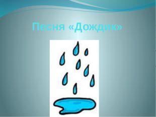 Песня «Дождик»