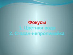 Фокусы 1. Цветная вода 2. Стакан-непроливайка