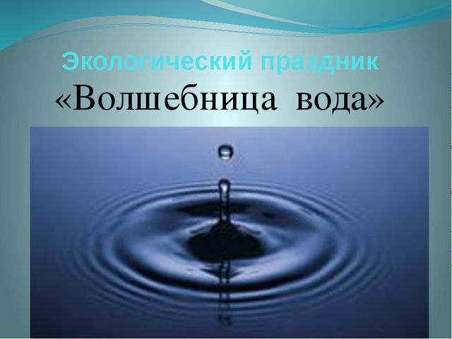 Экологический праздник «Волшебница вода»