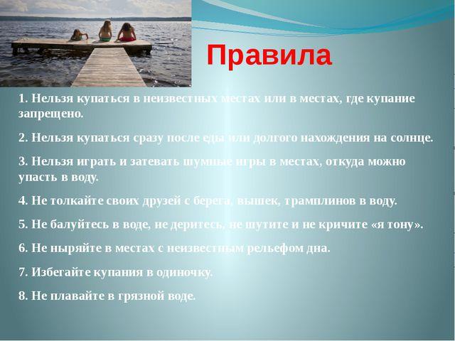 Правила 1. Нельзя купаться в неизвестных местах или в местах, где купание зап...