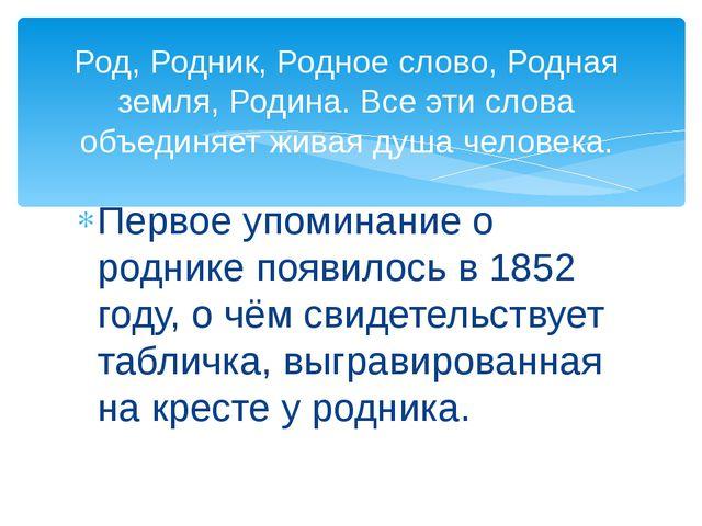 Первое упоминание о роднике появилось в 1852 году, о чём свидетельствует табл...