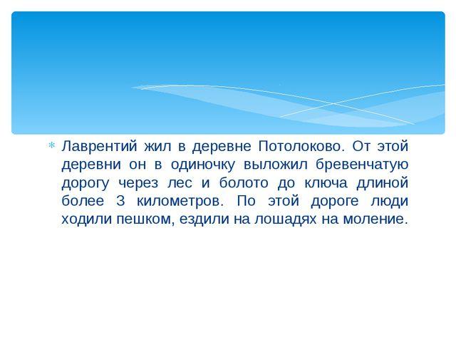 Лаврентий жил в деревне Потолоково. От этой деревни он в одиночку выложил бре...