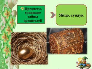 Предметы, хранящие тайны вредителей Яйцо, сундук