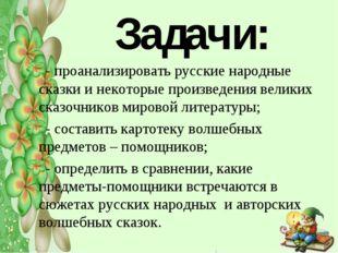 Задачи: - проанализировать русские народные сказки и некоторые произведения