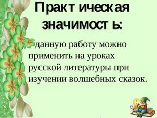 Практическая значимость: данную работу можно применить на уроках русской лите