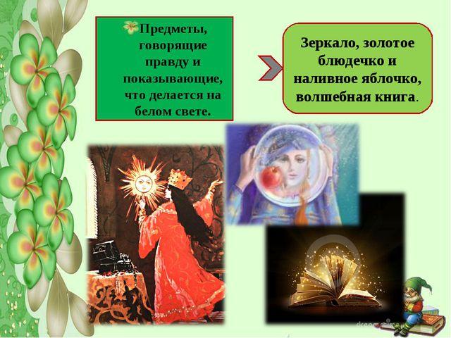 Зеркало, золотое блюдечко и наливное яблочко, волшебная книга. Предметы, гово...