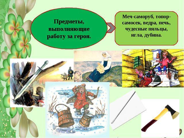 Предметы, выполняющие работу за героя. . . Меч-саморуб, топор-самосек, ведра,...