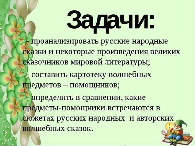 Задачи: - проанализировать русские народные сказки и некоторые произведения...