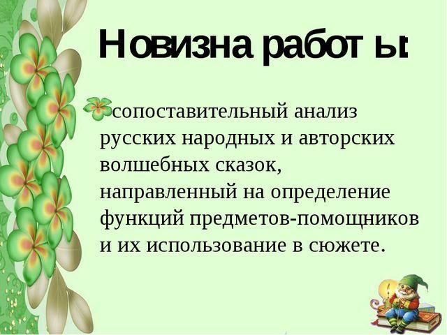 Новизна работы: сопоставительный анализ русских народных и авторских волшебны...