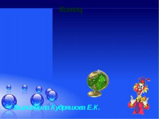 Конец Выполнила Кудряшова Е.К.
