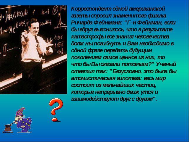 Корреспондент одной американской газеты спросил знаменитого физика Ричарда Фе...