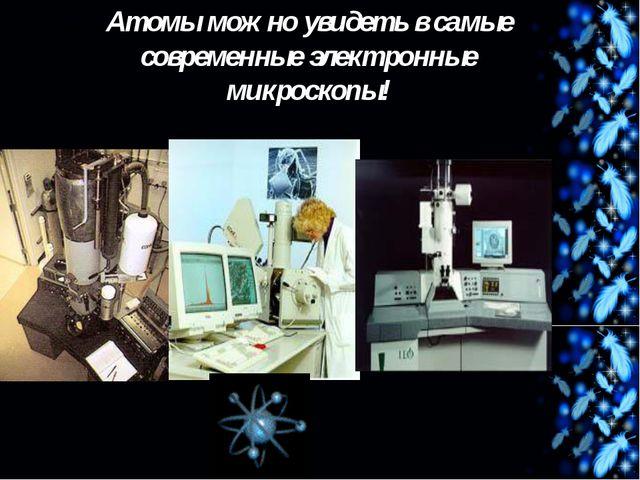 Атомы можно увидеть в самые современные электронные микроскопы! Атомы можно у...