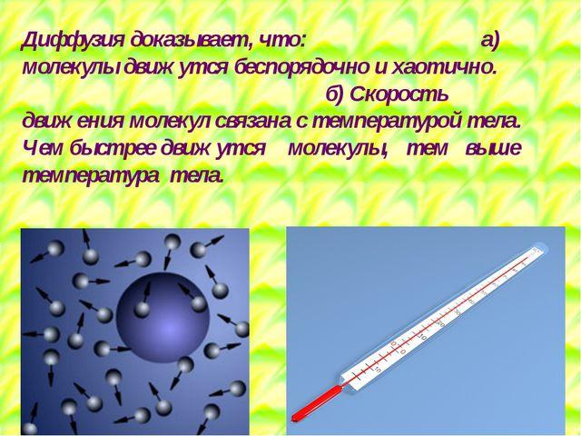 Диффузия доказывает, что: а) молекулы движутся беспорядочно и хаотично. б) Ск...